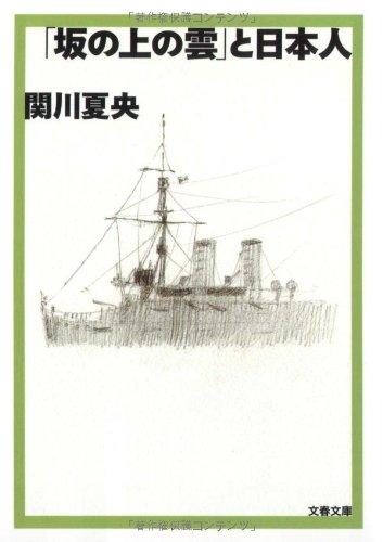「坂の上の雲」と日本人 (文春文庫)