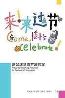 来!来过节!新加坡学前节庆教案: Preschool Teaching Activities for Festivals of Singapore