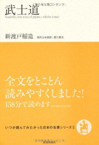 武士道 (いつか読んでみたかった日本の名著シリーズ2)