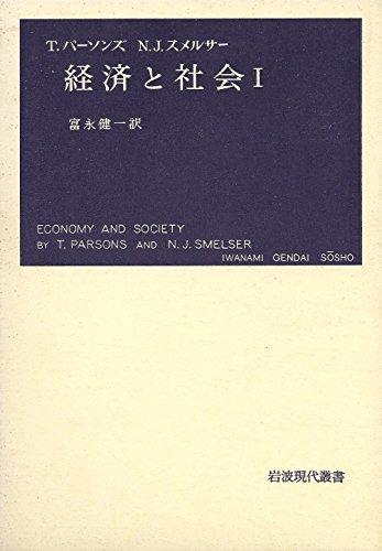 経済と社会 (1) (岩波現代叢書)