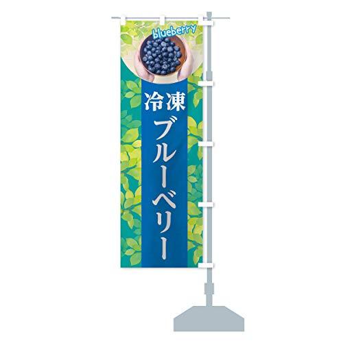 冷凍ブルーベリー のぼり旗 サイズ選べます(スリム45x180cm 右チチ)