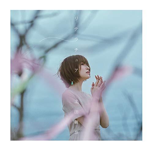 TVアニメ「魔女の旅々」オープニング主題歌「リテラチュア」【アーティスト盤】