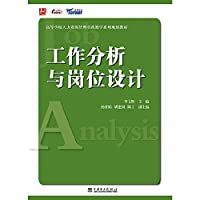 Higher education human resource management practices family planning materials: job analysis and job design(Chinese Edition)