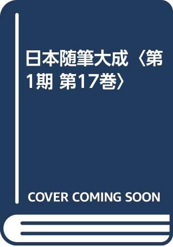 日本随筆大成〈第1期 第17巻〉の詳細を見る