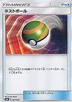 ポケモンカードゲーム SMN 007/029 ネストボール グッズ デッキビルドBOX TAG TEAM GX