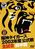 阪神タイガース 2003年度公式戦 全試合 前半戦 DVD レンタル落ち