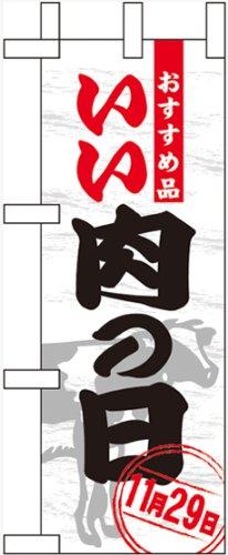 卓上ミニのぼり いい肉の日 No.60414(受注生産) [並行輸入品]