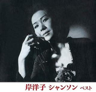 岸洋子 シャンソン ベスト キング・ベスト・セレクト・ライブラリー2019...
