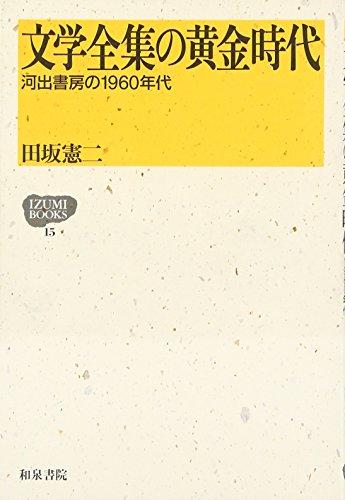 文学全集の黄金時代―河出書房の1960年代 (IZUMI BOOKS)