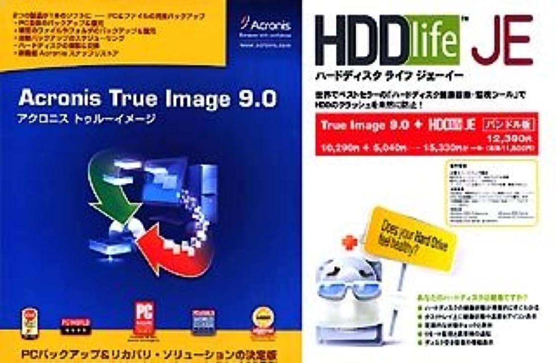 スムーズにレンチ適切にAcronis True Image 9.0+HDDlife JE バンドル版