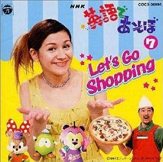 NHK 英語であそぼ Let's Go Shopping