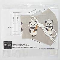自作キット 手作りキット 子ども用 キッズ ハンドメイド 日本製 ゴム紐付き DIYキット 花粉症 簡単手作り 裁断済み 洗える ミシンで縫える (パンダのパン屋さん)