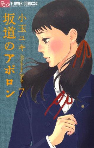 坂道のアポロン(7) (フラワーコミックスα)