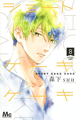 ショートケーキケーキ 8 (マーガレットコミックス)