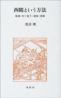 西鶴という方法―略奪・切り裂き・増殖・滑稽