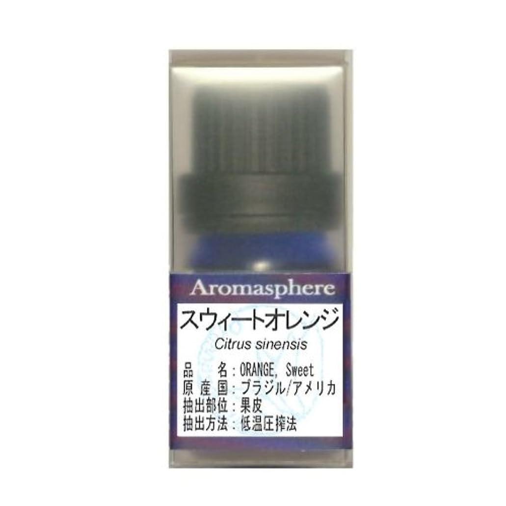 戦艦社説船乗り【アロマスフィア】スウィートオレンジ 5ml エッセンシャルオイル(精油)