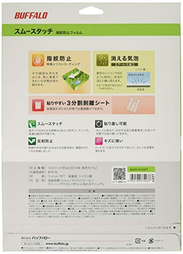 BUFFALO iPad10.2 防指紋フィルム スムースタッチ BSIPD19102FT