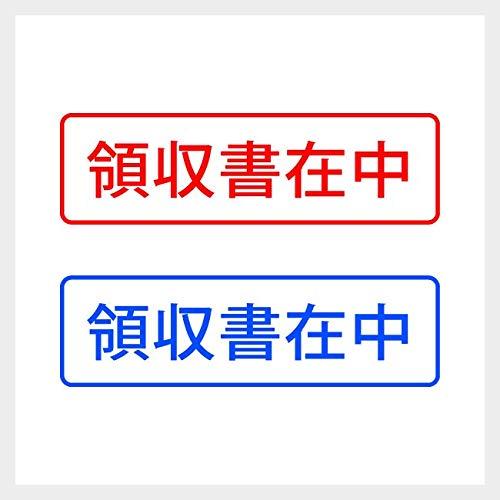 領収書在中 どシンプルな郵便や封筒向けスタンプ:青色インク
