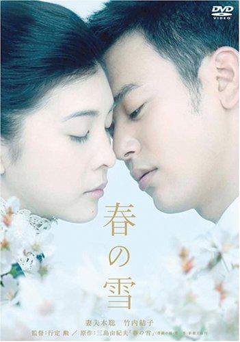 春の雪 [DVD]