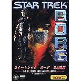 スタートレック ボーグ 日本語版 CD-ROM Version