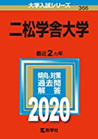 二松学舎大学 (2020年版大学入試シリーズ)