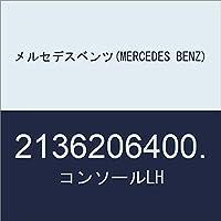メルセデスベンツ(MERCEDES BENZ) コンソールLH 2136206400.