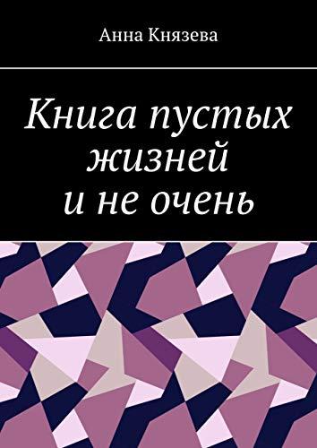 Книга пустых жизней инеочень (Russian Edition)
