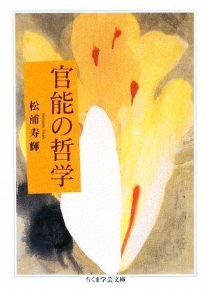 官能の哲学 (ちくま学芸文庫)