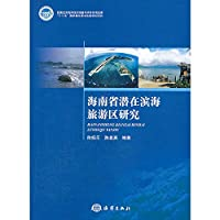 Research potential coastal tourist areas in Hainan Province(Chinese Edition)