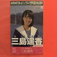三島遥香 Aikabu リアル写名刺 AKB48 53rdシングル 選抜総選挙 ポスター STU48 アイカブ