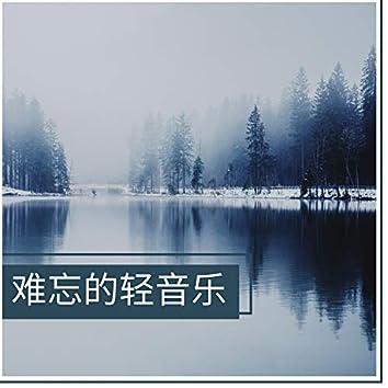 难忘的轻音乐 - 冬天最好听的温暖歌曲,和放松大自然声音