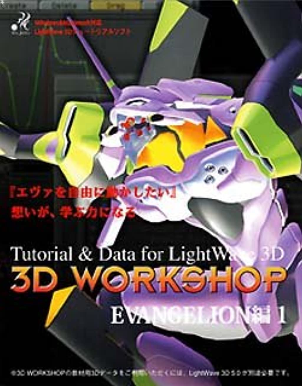 超えて飛び込む王女3D WorkShop EVANGELION編 1(LightWave 3D 5.5対応版)