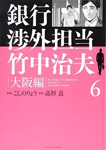 銀行渉外担当 竹中治夫 大阪編(6) (KCデラックス)