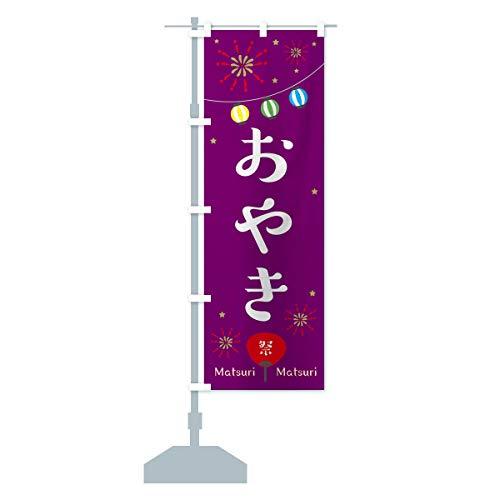 おやき のぼり旗(レギュラー60x180cm 左チチ 標準)