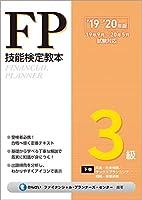 '19~'20年版 FP技能検定教本3級 下巻 年金・社会保険/タックスプランニング/相続・事業承継