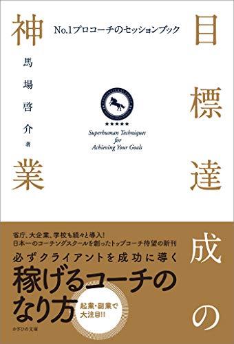 目標達成の神業 No.1プロコーチのセッションブック
