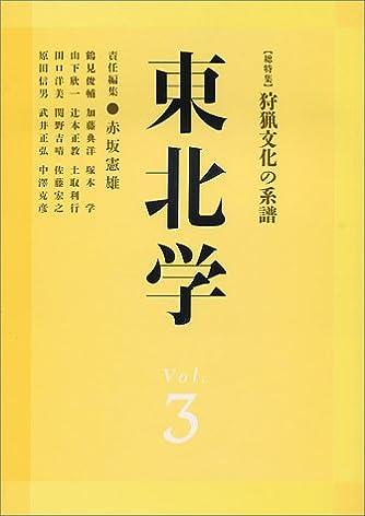 東北学〈Vol.3〉総特集・狩猟文化の系譜