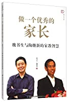 Dream Hill Book Series to do a good parent: Tao Wei Shusheng and following the wisdom of the new tutor(Chinese Edition)