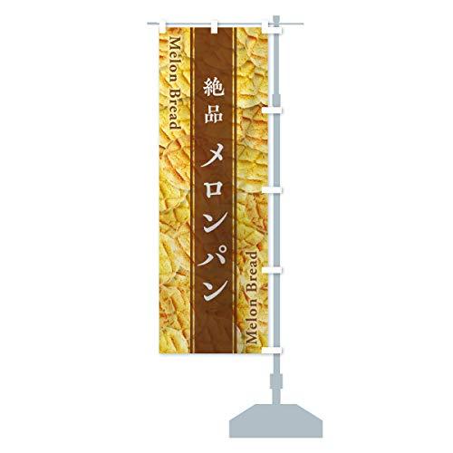 メロンパン のぼり旗 サイズ選べます(ジャンボ90x270cm 右チチ)