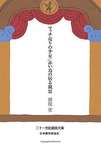マッチ売りの少女/赤い鳥の居る風景 (二十一世紀戯曲文庫)