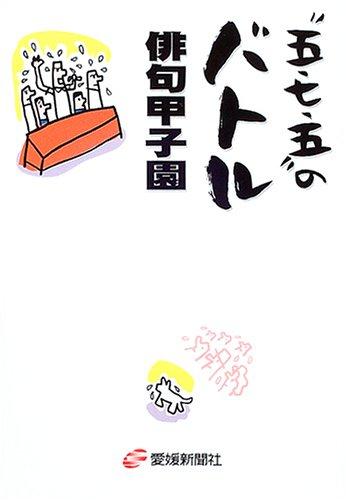 """""""五・七・五""""のバトル 俳句甲子園の詳細を見る"""