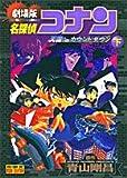 名探偵コナン天国へのカウントダウン 下 劇場版    少年サンデーコミックス ビジュアルセレクション