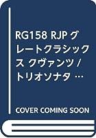 RG158 RJPグレートクラシックス クヴァンツ/トリオソナタ ハ長調 リコーダー用伴奏CDブック