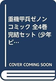 重機甲兵ゼノン コミック 全4巻完結セット (少年ビッグコミックス)