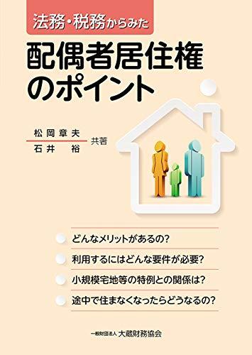 法務・税務からみた 配偶者居住権のポイントの詳細を見る