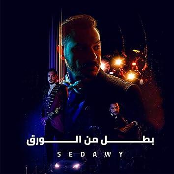 Batal Men El Waraa