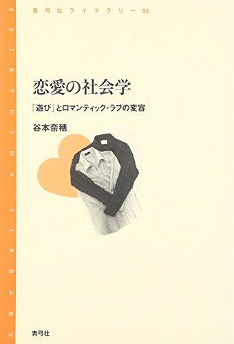 恋愛の社会学―「遊び」とロマンティック・ラブの変容 (青弓社ライブラリー)