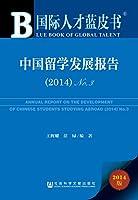国际人才蓝皮书:中国留学发展报告(2014)NO.3