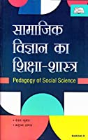 Pedagogy of Social Science