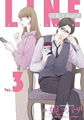 LINEの答えあわせ〜男と女の勘違い〜 3 _0